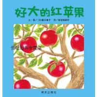 【二手旧书8成新】好大的红苹果 (日)垂石真子 文/图 明天出版社 9787533274771