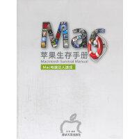 VIP-苹果生存手册――Mac电脑达人速成(配光盘)