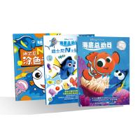 海底总动员套装 (经典美绘故事+N次贴纸书+N次涂色书)(3册)