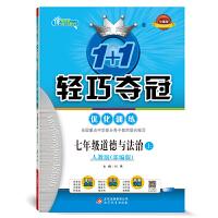 1+1轻巧夺冠 优化训练:七年级道德与法治(上)・人教版(2020秋)