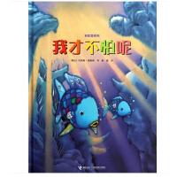 彩虹鱼系列:我才不怕呢