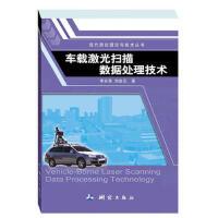 车载激光扫描数据处理技术 9787503038099 李永强,刘会云 测绘出版社