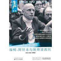生产―第7辑―生命政治:福柯、阿甘本与埃斯波西托