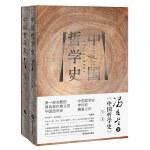 中国哲学史(精装全二册)