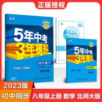2020版5年中考3年模拟初中数学八年级上册 BSD北师大版数学北京师大版 五年中考三年模拟8年级数学初二初2同步练习