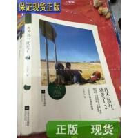 【二手旧书9成新】再不远行,就老了2 /王泓人 著 江苏文艺出版社