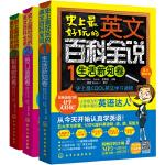 英语阅读百科全说(套装共3册)