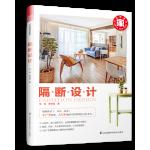 打造理想的家――隔断设计(隔断做对了,多出一间房)