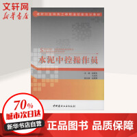 水泥中控操作员 中国建材工业出版社