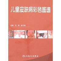 【二手旧书8成新】儿童皮肤病彩色图谱 马琳 9787117099950