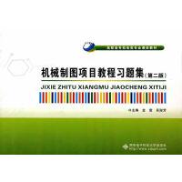 机械制图项目教程习题集(第二版)高职