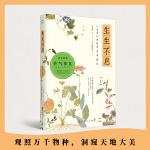 生生不息:《本草》里的草木果蔬谷(超值附赠唯美二十四节气卡)