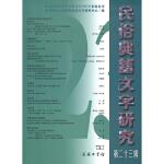 民俗典籍文字研究(第二十三�)