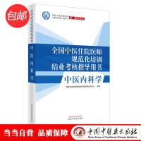 中医内科学・全国中医住院医师规范化培训结业考核指导用书
