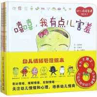 幼儿情绪管理绘本(共7册)(精)