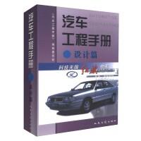 正版现货 汽车工程手册设计篇 科技无限红旗* 汽车工程手册 《汽车工程手册》设计篇 编著 人民交通出版社股份有限公司