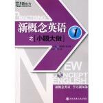 新东方 新概念英语之小题大做1(附MP3光盘)