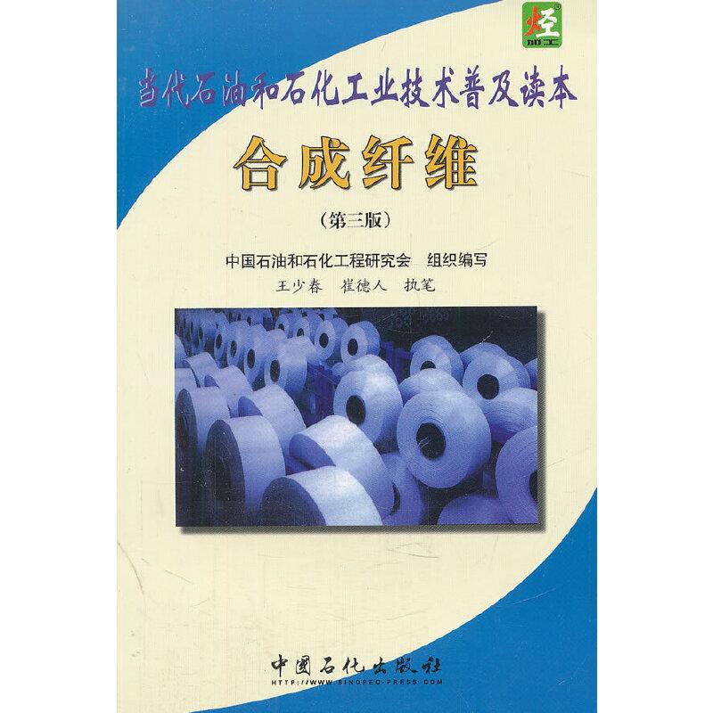 当代石油和石化工业技术普及读本-合成纤维(第三版)