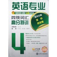 英语专业四级词汇高分特训 马立东 编