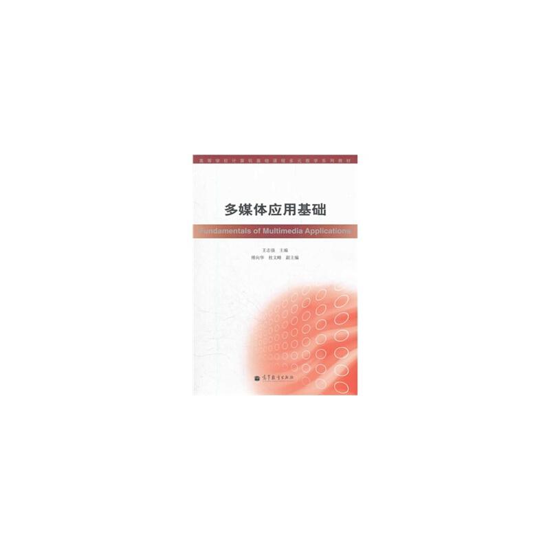 多媒体应用基础 王志强 9787040335545 高等教育出版社教材系列全新正版教材