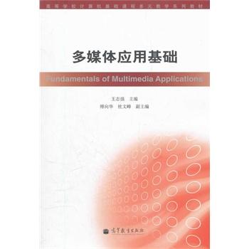 多媒体应用基础 王志强 9787040335545 高等教育出版社教材系列 全新正版教材