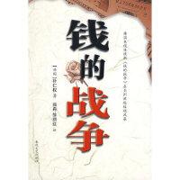 【新书店正版】钱的战争(韩)朴仁权 ,薛舟,徐丽红春风文艺出版社9787531332633