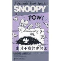 【二手旧书9成新】SNOOPY史努比双语故事选集 20 出其不意的史努比 舒尔茨(Schulz,C