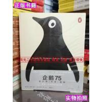 【二手九成新】企鹅75设计师--编辑(新书)[美]保罗・巴克利 上海人民出版社