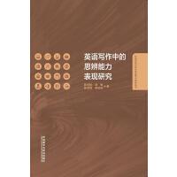 英语写作中的思辨能力表现研究(外语学科中青年学者学术创新丛书)