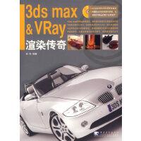 3ds max&VRay渲染传奇(附盘)