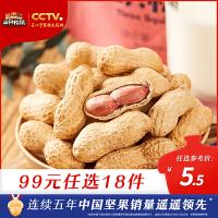 【三只松鼠_奶香花生150g】休闲零食坚果炒货带壳奶香味