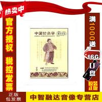 正版包票中国针灸学 第23辑 眼针疗法 1VCD 视频音像光盘影碟片