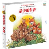 最美的科普・幼儿版(全6册)