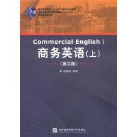 商务英语(上)(第三版)