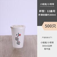 加厚500ml一次性奶茶杯咖啡纸杯带盖冷热饮打包杯子500只装创意杯