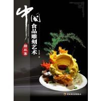 中国食品雕刻艺术:器皿集(电子书)