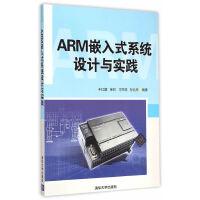 ARM嵌入式系统设计与实践