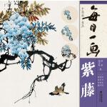 每日一画――中国画技法 紫藤