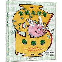 金钱与理智:写给孩子的金钱使用手册