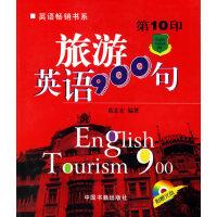 旅游英语900句(第10印)(附光盘一张)――实用英语900句丛书