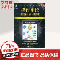 操作系统:精髓与设计原理(计算机科学丛书) (美)斯托林斯