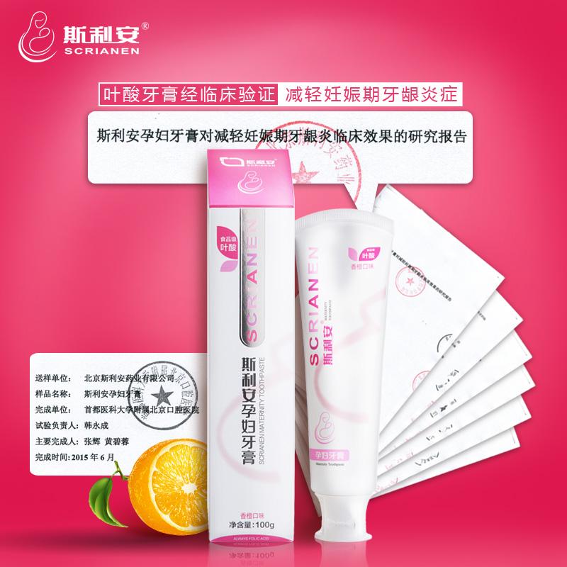 斯利安孕妇牙膏含叶酸无添加氟缓解孕吐 100g/支斯利安知名品牌 品质保证 多买多优惠