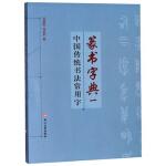 中国传统书法常用字篆书字典(一) 9787811425383
