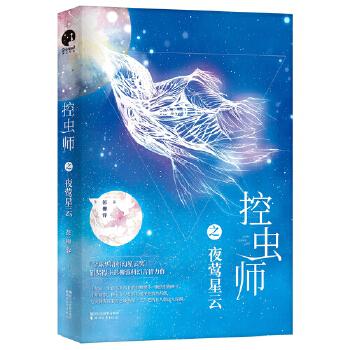 控虫师之夜莺星云(pdf+txt+epub+azw3+mobi电子书在线阅读下载)