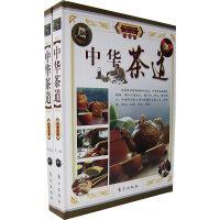 中华茶道(全两册)(彩图版)