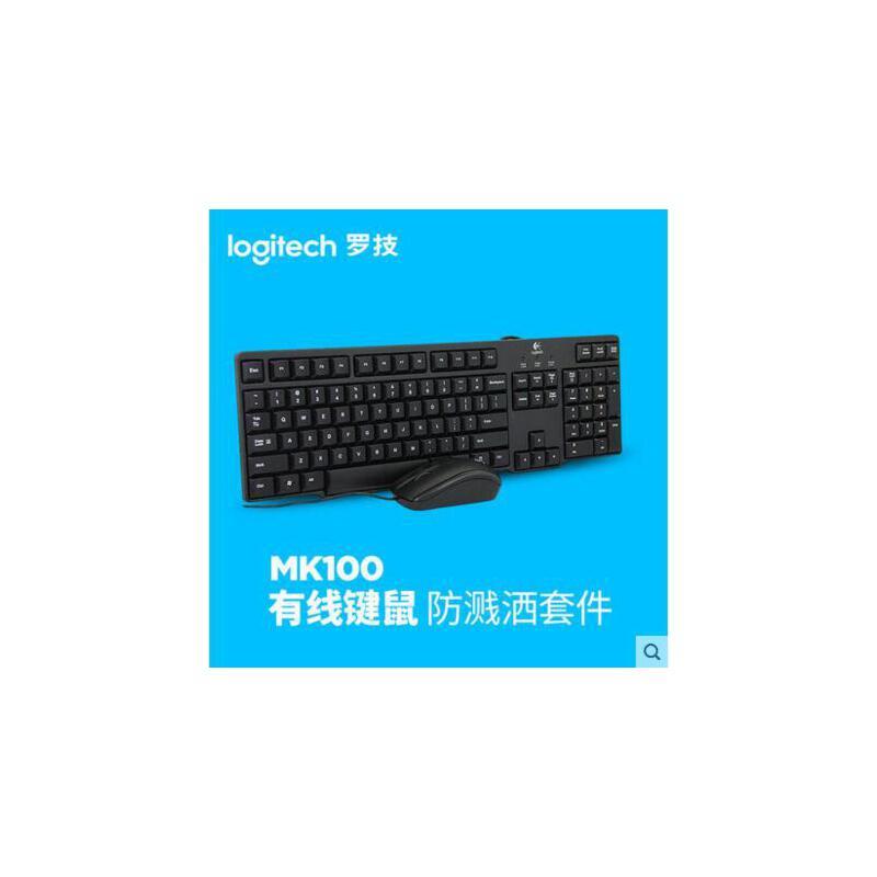 罗技MK100二代有线键鼠套装 圆孔PS/2键盘USB鼠标 办公家用防水 键盘PS接口,鼠标USB鼠标