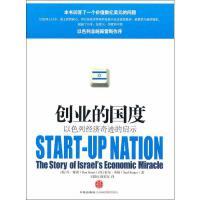 创业的国度:以色列经济奇迹的启示 (美)塞诺,(以)辛格