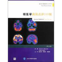核医学病例点评200例(第2版) (美)齐斯曼 等