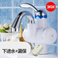 电热水龙头快速厨浴两用电热水器下进水龙头即热式