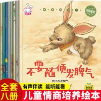儿童情绪管理与性格培养绘本系列全8册注音版儿童绘本0-3-6岁好习惯养成经典绘本排行榜儿童性格形成关键期幼儿启蒙早教图画